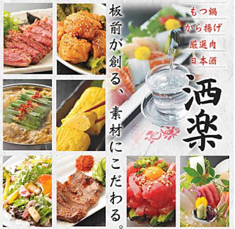 個室和食と黒毛和牛 洒楽 仙台駅前店