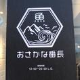 ≪看板≫店頭のこちらの看板が目印♪♪福島駅から徒歩4分、アクセス良好の海鮮居酒屋です!いけすでとれた新鮮な海鮮を高コスパでご提供☆