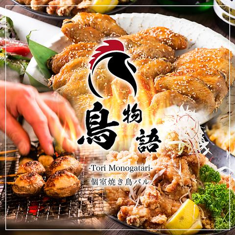 個室焼鳥バル 鳥物語 渋谷店