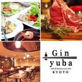 cafe&restaurant bar Gin-yuba 京都駅前店の写真
