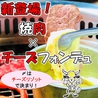 焼肉 食べ放題 一気 イッキ 名古屋駅西店のおすすめポイント2