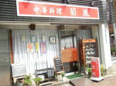 中華料理 菊凰の写真