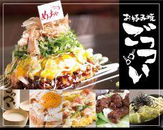 ごっつい 世田谷 お好み焼の写真