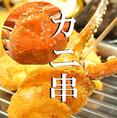 合格やの変わりダネ5 【カニ爪串】(串揚げで贅沢するならカニでしょ。)