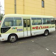 10名様以上のご宴会予約で送迎バスが無料!