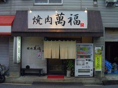 広島 焼肉 萬福のおすすめポイント1