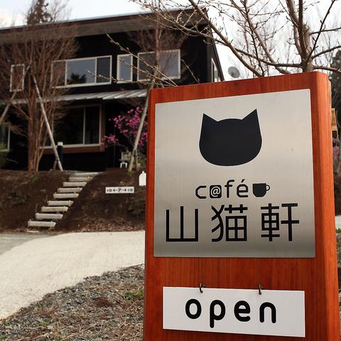 カフェ山猫軒