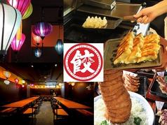大衆酒場 餃子研究所 北口店の写真
