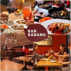 Bar Rabano バル・ラバノ 名古屋駅前店の写真
