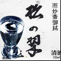 純米大吟醸「松の翆」
