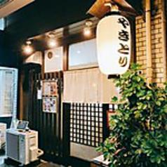 炭火焼isshiの写真