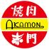 焼肉赤門 八千代台店のロゴ