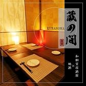 地酒と和個室居酒屋 蔵の間 金沢駅前店の写真