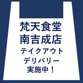 梵天食堂 南吉成店の詳細