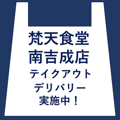 北海道郷土料理フェアを開催☆石狩鍋を始め、鮭のチャンチャン焼きをご堪能ください♪