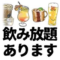 2名~飲み放題コース
