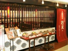 焼肉の松屋 新大阪店の写真