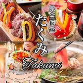 居酒屋 たくみ TAKUMI 海老名西口店の写真