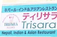 アジアンダイニングレストラン ティリサラの写真