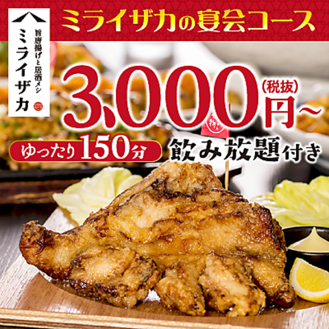 199円ハイボールと国産唐揚げ 居酒屋 ミライザカ 富士北口駅前店