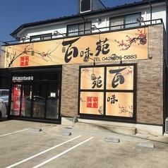 中華料理 百味苑の外観1