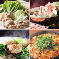 【季節限定】お好きなお鍋を選べる食べ放題プラン!