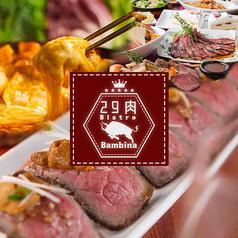 肉バル&シュラスコ バンビーナ さかえ通り店の写真