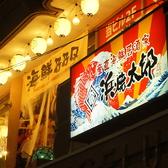 浜焼太郎 長野駅前店の雰囲気3