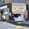 豚肉料理専門店 KIWAMIのおすすめポイント1