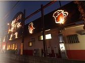 団十郎 高蔵寺の雰囲気2