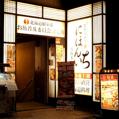 地下鉄御堂筋線 本町駅 から徒歩4分!『にほんいち』の大きな看板が目印!