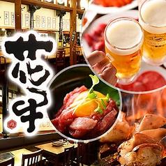 焼肉 ホルモン 花牛 金山駅前店の写真