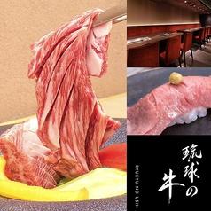 焼肉 琉球の牛 恩納本館