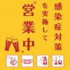 個室居酒屋 鉄板餃子と焼き鳥酒場 町田駅前店