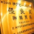 常にA5ランク受賞牛クラスの神戸牛を仕入れております!また日本野菜ソムリエ協会の認定レストランでもあります。