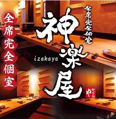 神楽屋 かぐらや 渋谷店イメージ