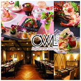 Japanese Dining OWL アウルの写真