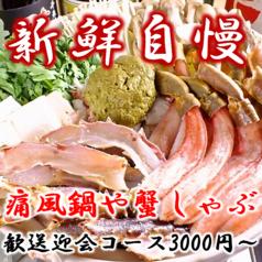 和来 WARAI すすきの店のおすすめ料理1