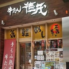 炭焼き牛たん 徳茂 一番町店の写真