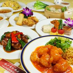 香港 君悦飯店 神戸イメージ