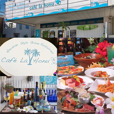 オーシャンレストラン cafe la honu カフェ ラ ホヌ