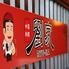 劉家 西安刀削麺 熱田高校前店のロゴ
