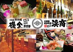北海道前浜料理 浜商 水産部の写真