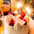 誕生日や記念日など特別な日にご来店頂いたお客様にはサプライズ特典をご用意しております。メッセージを添えたデザートプレートを無料贈呈させて頂きます♪大宮での誕生日会や記念日はもちろん、送別会や歓迎会などにも是非ご活用下さいませ♪サプライズ演出のご相談もお気軽にご相談下さいませ♪