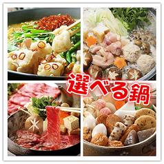 和楽屋 池袋西口店のおすすめ料理1