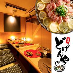 個室居酒屋 どげんや 川崎駅前店の写真