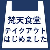 梵天食堂 六丁の目店の詳細