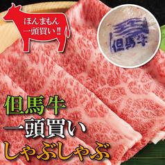 牛1頭買いの本丸 姫路のコース写真