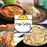 FOOD STORYの詳細