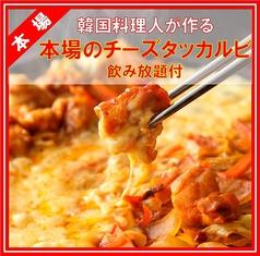 雪月花 本川越店のコース写真